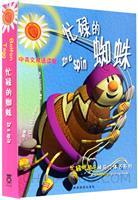 忙碌的虫子神奇立体书系列:甲壳虫的工具箱(中英文双语读物)