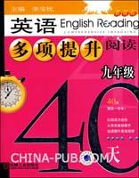 九年级40天-英语多项提升阅读-(新课标)