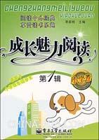 小学卷(适用于小学低年级学生)(第1辑)-成长魅力阅读