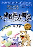 成长魅力阅读-(小学卷)(第8辑)(适用于小学中年级学生)