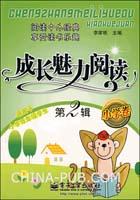 (特价书)小学卷(适用于小学低年级学生)(第2辑)-成长魅力阅读