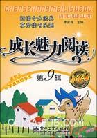 小学卷(适用于小学高年级学生)(第9辑)-成长魅力阅读