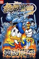 终级米迷口袋书.7:魔剑传奇