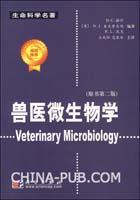 兽医微生物学-(原书第二版)