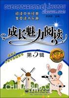(特价书)成长魅力阅读-(小学卷)(第5辑)(适用于小学中年级学生)