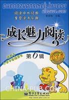(特价书)小学卷(适用于小学中年级学生)(第6辑)-成长魅力阅读