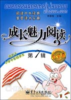 成长魅力阅读-(小学卷)(第7辑)(适用于小学中年级学生)