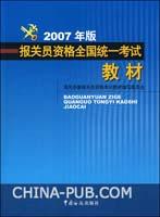 2007年版报关员资格全国统一考试教材