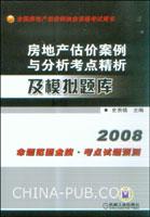 2008房地产估价案例与分析考点精析及模拟题库(新大纲.新教材)