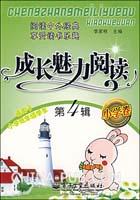 (特价书)小学卷(适用于小学低年级学生)(第4辑)-成长魅力阅读