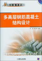 (特价书)多高层钢筋混凝土结构设计-(含1CD)