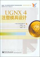 UGNX 4注塑模具设计