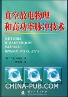 真空放电物理和高功率脉冲技术[按需印刷]