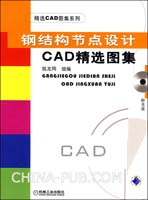 钢结构节点设计CAD精选图集-(含1CD)