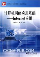 计算机网络应用基础-Internet应用