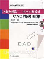 小房也精彩-中小户型设计CAD精选图集(含1CD)