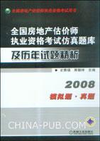 2008全国房地产估价师执业资格考试仿真题库及历年试题精析(新大纲.真题模拟)