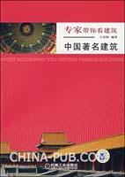 中国著名建筑-专家带你看建筑