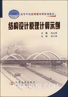 结构设计原理计算示例