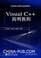 Visual C++简明教程[按需印刷]