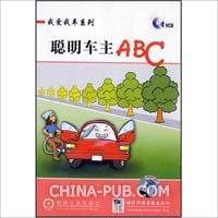 聪明车主ABC-(1碟装)(VCD)