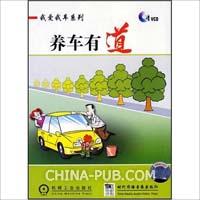 养车有道-(1碟装)(VCD)