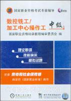 数控铣工/加工中心操作工(中级)(5碟装)(VCD)