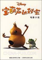宝葫芦的秘密-电影小说