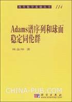 Adams谱序列和球面稳定同伦群