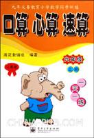 六年级(上册)(人教版)-口算 心算 速算-一天一练(九年义务教育小学数学同步训练)