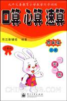 四年级(上册)(人教版)-口算 心算 速算-一天一练(九年义务教育小学数学同步训练)