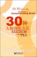 30种大脑训练方法提高你的注意力
