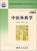 中医外科学-(案例版)