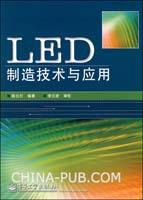 LED制造技术与应用[按需印刷]