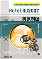 AutoCAD2007机械制图