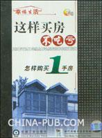 这样买房不吃亏:怎样购买1手房(2碟装)(VCD)