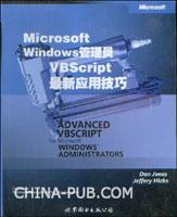(特价书)Microsoft windows管理员VBScript最新应用技巧 (英文影印版)