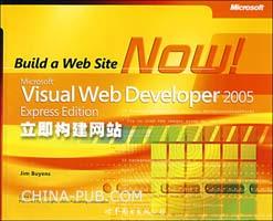 Microsoft Visual Basic2005EXPress Edition立即构建程序