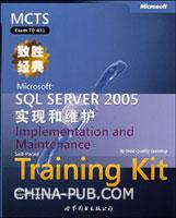 (特价书)SQL SERVER 2005实现和维护-MCTS EXAM70-431致胜经典