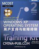(特价书)WINDOWS XP OPERATING SYSTEM用户支持与故障排除-MCDST EXAM70-271致胜经典(第二版)(英文影印版)
