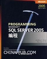 (特价书)MICROSOFT SQL SERVER 2005编程 (英文影印版)