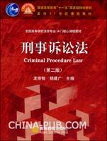 刑事诉讼法(第二版)(附光盘)(附学习卡)