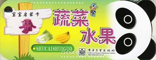 蔬菜水果-宝宝启蒙卡