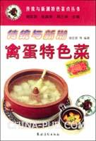传统与新潮禽蛋特色菜