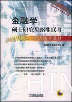 2005金融学硕士研究生招生联考考试辅导教材