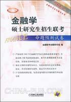 2005金融学硕士研究生招生联考预测试卷