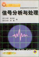 信号分析与处理