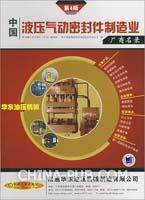 中国液压气动密封件制造业厂商名录(第二)