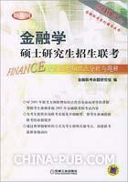 2005年金融学硕士研究生招生联考大纲新增知识点分析与题解