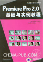 Premiere Pro 2.0基础与实例教程